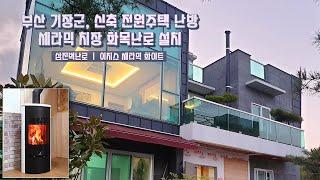 [삼진벽난로] 부산 기장군, 신축 전원주택 거실 난방,…