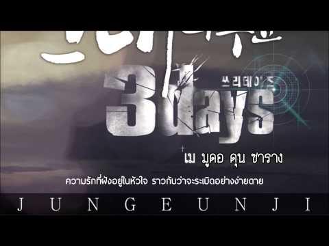 [KARAOKE/THAISUB] Jung Eun Ji (A-Pink) - IT'S YOU (그대라구요) 3 DAYS OST.