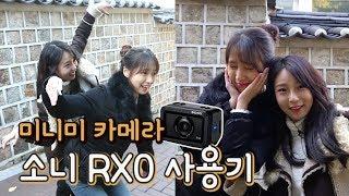 [사용기] 소니 RX0…