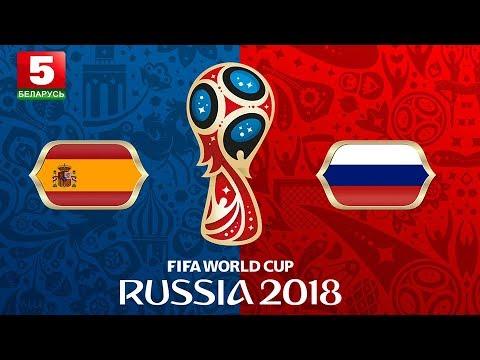 Испания - Россия (ЧМ 2018) cмотреть онлайн