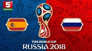 ЧМ-2018. Испания - Россия. Обзор