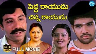 Pedarayudu Chinarayudu Full Movie | Satyaraj, Khushboo, Nikita | Lakshmi Priyan | Srikanth Deva