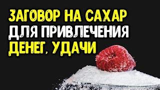 Заговор на сахар для привлечения денег и удачи: читать в любое время   Эзотерика для Тебя