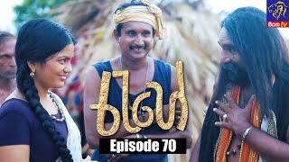 Rahee - රැහේ | Episode 70 | 24 - 08 - 2021 | Siyatha TV Thumbnail