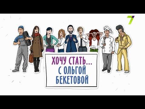 «Хочу стать... с Ольгой Бекетовой». Музей