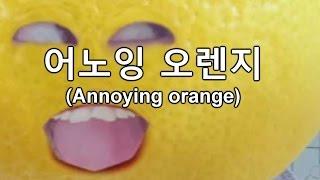 Annoying orange 어노잉오렌지(ft.B612) [GoToe PARODY]