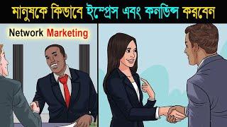 কিভাবে impress এবং convince করবেন | How to impress and convince any people | convincing skills |