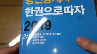 공인중개사 - 공시법 - 등기법 - 094. 등기부(등…