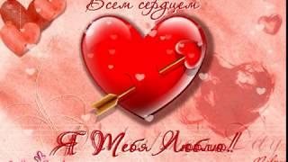 Всем сердцем я тебя люблю!