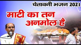 माटी का तन अनमोल है   MAATI KA TAN   PT. PREMCHAND SHASTRI   चेतावनी भजन   Superhit Bhajan 2021