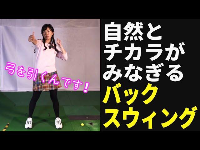 みるみる力が溜まっていく! 小澤美奈瀬が教える「飛ばしのバックスウィング」