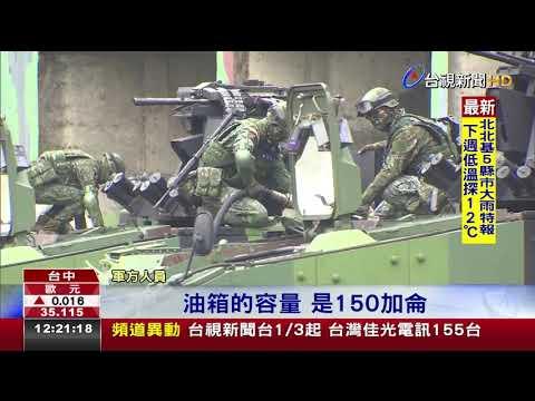 十軍團反登陸操演模擬殲滅登陸共軍