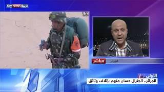 الجزائر.. الجنرال حسان متهم بإتلاف وثائق