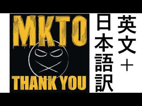 MKTO - Thank You 和訳&英文表示(lyrics video)日本語訳