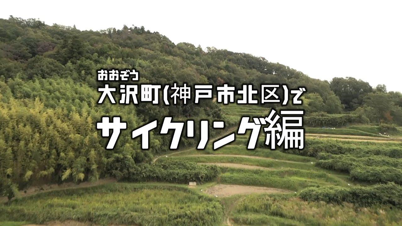 大沢町(神戸市北区)でサイクリング編