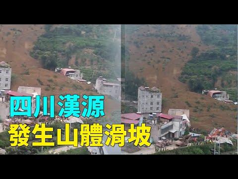 四川汉源山体滑坡 10户被埋已7死(图/视频)