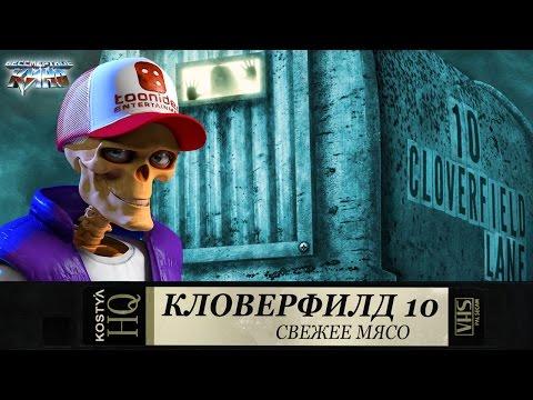 KinoKiller [#сгонялпосмотрел] - Мнение о фильме Кловерфилд, 10