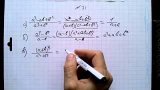 №31 алгебра 8 класс Макарычев