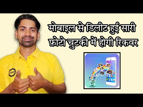 How to Recover/Restore Deleted images in android { Hindi }
