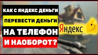 Как с Яндекс Деньги перевести деньги на телефон и наоборот?