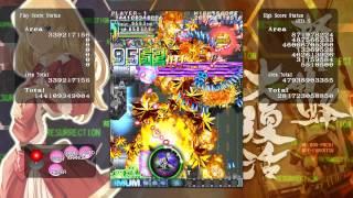 Dodonpachi Daifukkatsu Ver.1.5 - Ura 2-ALL Clear - 282 Billion