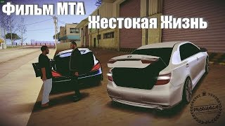 Фильм MTA Жестокая Жизнь