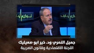 جميل النمري ود. خير ابو صعيليك - اللجنة الاقتصادية وقانون الضريبة