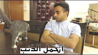 وين أختفى محمد؟ || ?Where Did He Go