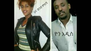 Poem ግጥም : Debdabew Ena Milashu ደብዳቤውና ምላሹ - By Hana Wendemsesha and Yon Adis