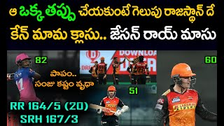 Rajasthan Royals vs Sunrisers Hyderabad Highlights | IPL 2021 | Telugu Buzz