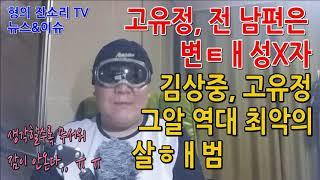 형의 잔소리 - 고유정 재판 근황 / 그.알 김상중 인터뷰 내용