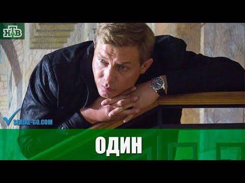 Сериал Один (2019) 1-12 серии фильм детективная драма на канале НТВ - анонс