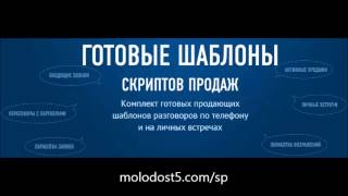 Скрипты продаж Бизнес Молодость [БМ]