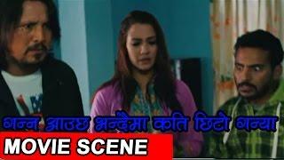 गन न आउछ भन द म कत छ ट गन य   comedy scene   nepali movie   woda number 6