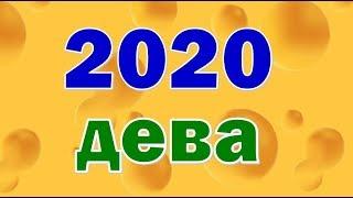 ДЕВА  2020 год. Таро прогноз гороскоп