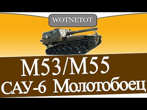 M53/M55 САУ-6 Молотобоец на Т55А