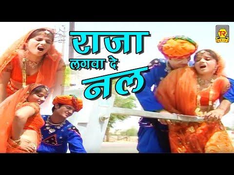 New Dehati Rasiya   Raja Lagwa De Nal   राजा लगवा दे नल   Ramdhan   New Hot Rasiya   Full HD Rasiya