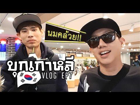 เที่ยวเกาหลี ft.เหล่ายูทูปเบอร์ | VLOG EP7