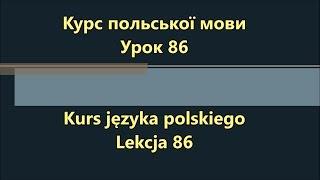 Польська мова. Урок 86 - Питання – минулий час 2