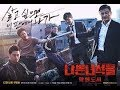 Bad Guys 2 City Of Evil   Official Trailer  나쁜 놈들 : 악의 도시