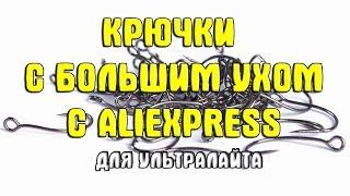 Крючки с большим ухом с Aliexpress для ультралайта. Дешёвые крючки из Китая