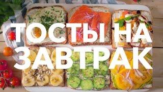рецепты тостов на завтрак Рецепты Bon Appetit