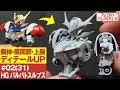 ガンプラ改修・ちょっと改造「HG ガンダムバルバトスルプス(Gundam Barbatos Lupus)…