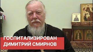 Протоиерея Димитрия Смирнова госпитализировали с подозрением на коронавирус