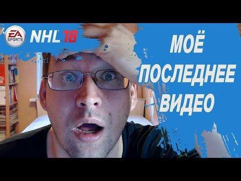 NHL 18 | МОЕ ПОСЛЕДНЕЕ ВИДЕО