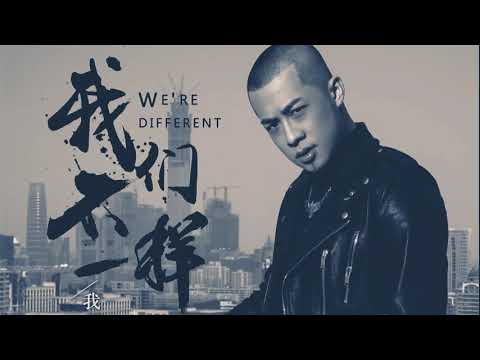 Were Different  Chinese song