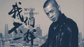 We're Different 我們不一樣 (Wo Men Bu Yi Yang)