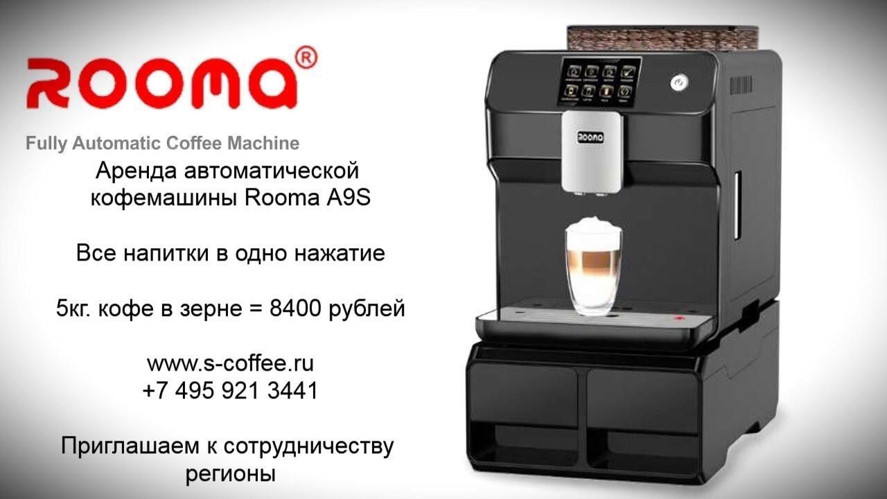 кофемашина в аренду казань