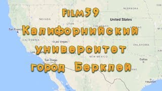 Путешествие. 7 штатов США. Фильм 59. Калифорнийский университет. Город Берклей