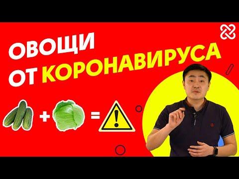 КОРОНАВИРУС и ДИАБЕТ. Какие овощи СПАСУТ? ТОП 5 ОВОЩЕЙ для Диабетиков